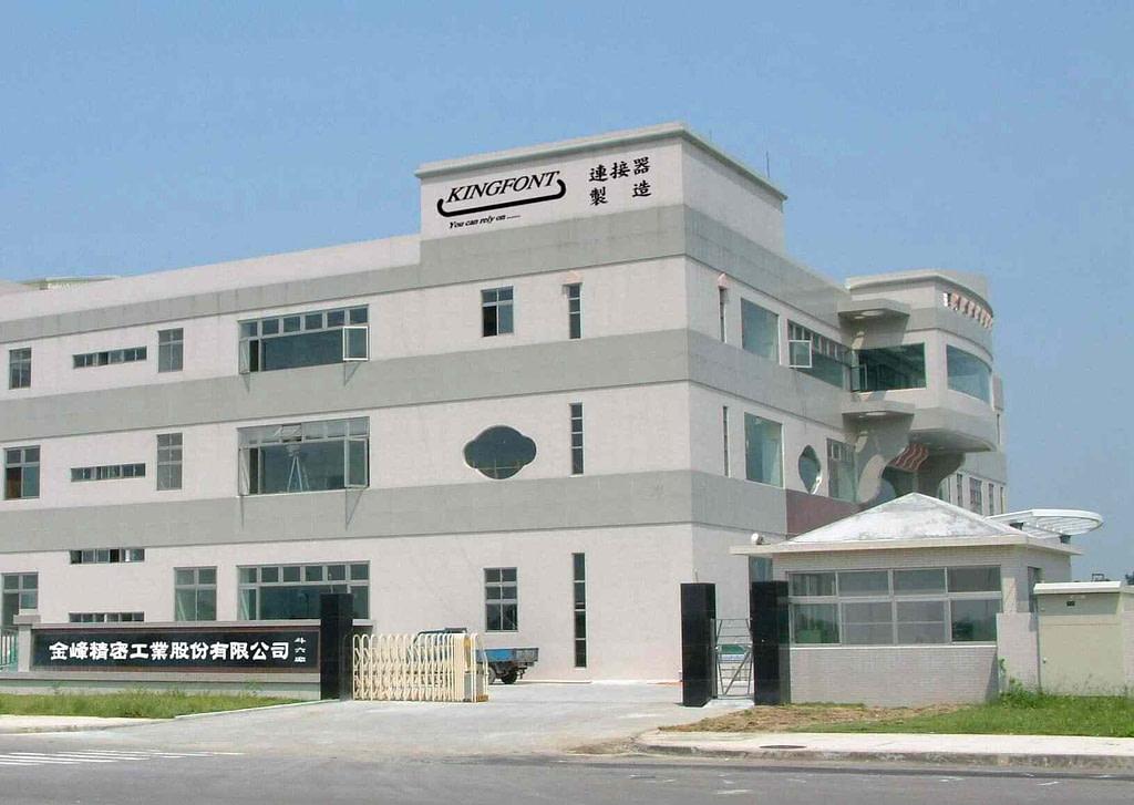 金峰精密工業股份有限公司為37年經驗的連接器製造商
